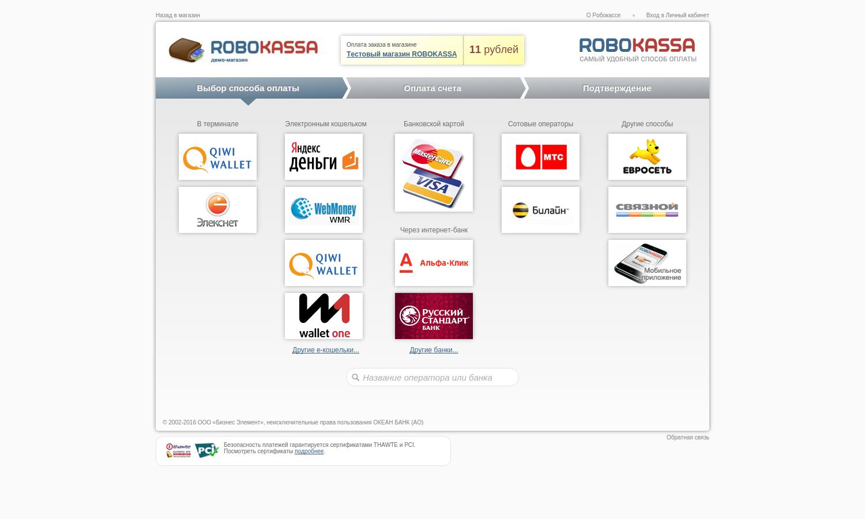 robokassa payment gateway select method